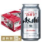 アサヒ スーパードライ 350ml缶 24本 1ケース