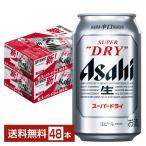 アサヒ スーパードライ 350ml缶 24本×2ケース(48本) 送料無料(一部地域除く)