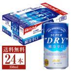 アサヒ スーパードライ 瞬冷辛口 350ml缶 24本 1ケース 送料無料(一部地域除く)