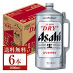 アサヒ スーパードライ 2000mlミニ樽 6本 1ケース 送料無料(一部地域除く)