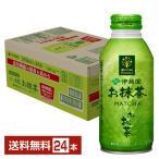 機能性表示食品 伊藤園 お〜いお茶 お抹茶 370mlボトル缶 24本 1ケース 送料無料(一部地域除く)