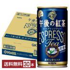 キリン 午後の紅茶 エスプレッソティー 微糖 185g缶 30本 1ケース 送料無料(一部地域除く)