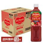 デルモンテ トマトジュース 900gペット 12本 1ケース 送料無料(一部地域除く)