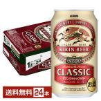 キリン クラシックラガー 350ml缶 24本 1ケース 送料無料(一部地域除く)