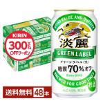キリン 淡麗グリーンラベル 350ml缶 24本×2ケース(48本) 送料無料(一部地域除く)