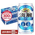 キリン 淡麗プラチナダブル 350ml缶 24本×2ケース(48本) 送料無料(一部地域除く)