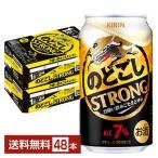 キリン のどごし STRONG 350ml缶 24本×2ケース(48本) 送料無料(一部地域除く)