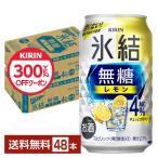 キリン 氷結 無糖 レモン Alc.4% 350ml缶 24本×2ケース(48本) 送料無料(一部地域除く)