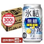 キリン 氷結 無糖 レモン Alc.7% 350ml缶 24本×2ケース(48本) 送料無料(一部地域除く)