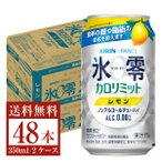 機能性表示食品 キリン ノンアルコールチューハイ ゼロハイ氷零 カロリミット レモン 350ml缶 24本×2ケース(48本) 送料無料(一部地域除く)