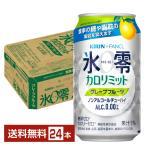 機能性表示食品 キリン ノンアルコールチューハイ ゼロハイ氷零 カロリミット グレープフルーツ 350ml缶 24本 1ケース 送料無料(一部地域除く)