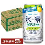 機能性表示食品 キリン ノンアルコールチューハイ ゼロハイ氷零 カロリミット グレープフルーツ 350ml缶 24本×2ケース(48本) 送料無料(一部地域除く)