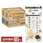 マルサン タニタカフェ監修 オーガニック 無調整豆乳 1L紙パック 6本×2ケース(12本) 送料無料(一部地域除く)