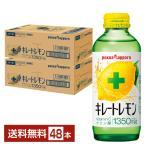 ポッカサッポロ キレートレモン 155ml瓶 24本×2ケース(48本) 送料無料(一部地域除く)