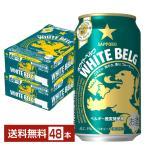 サッポロ ホワイト ベルグ 350ml缶 24本×2ケース(48本) 送料無料(一部地域除く)
