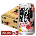サッポロ 男梅 サワー 350ml缶 24本 1ケース 送料無料(一部地域除く)
