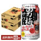 サッポロ 男梅 サワー 350ml缶 24本×2ケース(48本) 送料無料(一部地域除く)