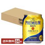 サントリー ザ プレミアム モルツ 250ml缶 24本 1ケース 送料無料(一部地域除く)