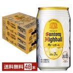 サントリー 角ハイボール 350ml缶 24本×2ケース(48本) 送料無料(一部地域除く)
