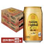 サントリー 角ハイボール 濃いめ 350ml缶 24本×2ケース(48本) 送料無料(一部地域除く)