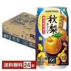 季節限定 サントリー −196℃ 秋梨チューハイ 栃木産幸水使用 350ml缶 24本 1ケース 送料無料(一部地域除く)