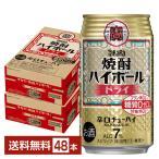 タカラ 焼酎ハイボール ドライ 350ml缶 24本×2ケース(48本) 送料無料(一部地域除く)