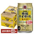 タカラ 焼酎ハイボール レモン 350ml缶 24本×2ケース(48本) 送料無料(一部地域除く)