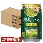 タカラ 抹茶ハイ 無糖 350ml缶 24本×2ケース(48本) 送料無料(一部地域除く)