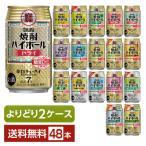 選べる チューハイ よりどりMIX タカラ 焼酎ハイボール 350ml缶 48本(24本×2箱) よりどり2ケース 送料無料(一部地域除く)