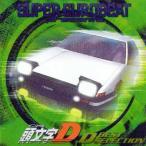 スーパー・ユーロビート・プレゼンツ・頭文字D〜Dベスト・セレクション〜 オムニバス CD