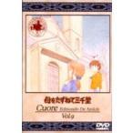 母をたずねて三千里(9) DVD