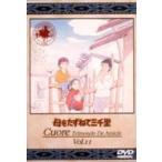母をたずねて三千里(11) DVD