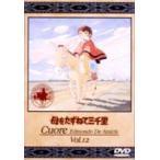母をたずねて三千里(12) DVD