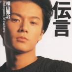 伝言 / 福山雅治 (CD)
