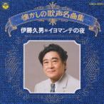 懐かしの歌声名曲集/イヨマンテの夜 / 伊藤久男 [CD]