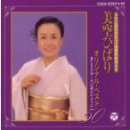 オリジナルベスト50〜悲しき口笛,川の流れのように 美空ひばり CD