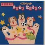 ����ľ���Υ٥��ȥҥåȼꤢ���ӻؤ����� Vol.3 CD