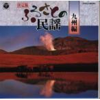 決定版 ふるさとの民謡(九州・沖縄編) /  (CD)