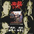 「新必殺仕事人」「必殺仕事人 」オリジナル・サウンドトラック TVサントラ CD