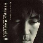 グルッポ・ムジカーレ2〜ニューベスト 坂本龍一 CD
