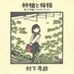 林檎と檸檬〜村下孝蔵ベストセレクション 村下孝蔵 CD