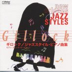 Yahoo!Felista玉光堂ギロック/ジャズスタイル・ピアノ曲集 CD