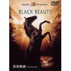 黒馬物語 ブラック・ビューティ ショーン・ビーン DVD