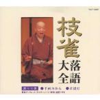 枝雀落語大全(17) 桂枝雀 CD