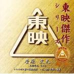 東映傑作シリ-ズ 菅原文太主演作品Vol.5「トラック野郎」オリジナルサウンドトラック サントラ CD