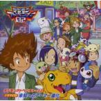 デジモンアドベンチャー02 ドラマCD 未知へのアーマー進化 デジモン CD