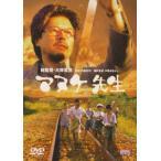 マヌケ先生 三浦友和 DVD