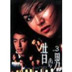 昔の男(3) 藤原紀香 DVD