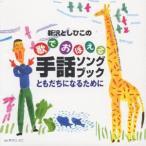 新沢としひこの歌でおぼえる手話ソングブック ともだちになるために / 新沢としひこ (CD)