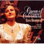 夜の女王のアリア〜コロラトゥーラの女王 グルベローヴァ CD